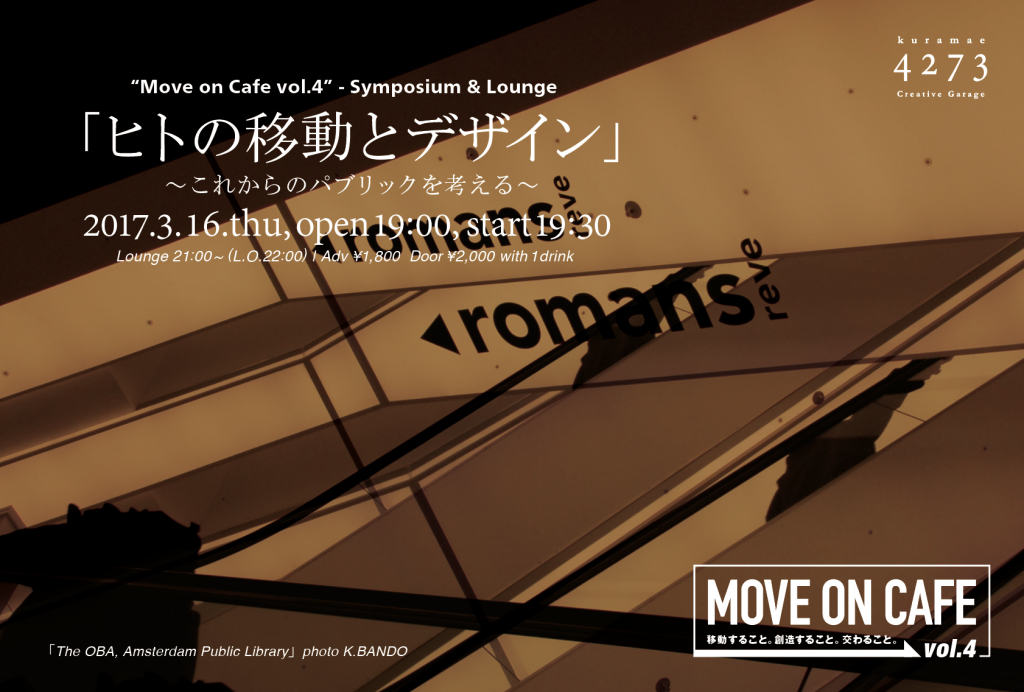 Move on Cafe vol.4